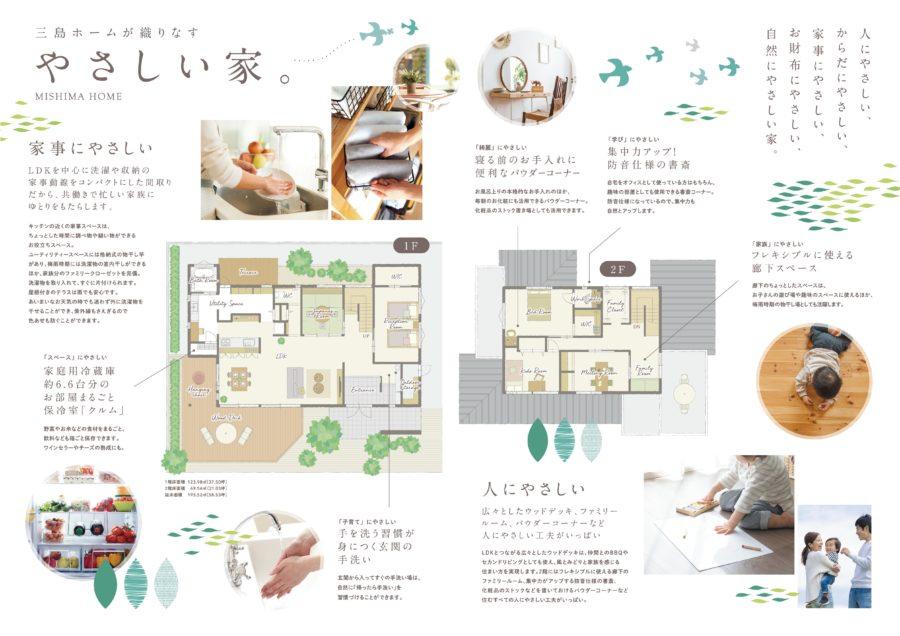 三島ホームの新モデルハウス
