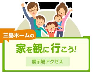三島ホームの家を観に行こう!