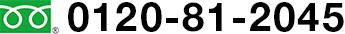 0120-81-2045