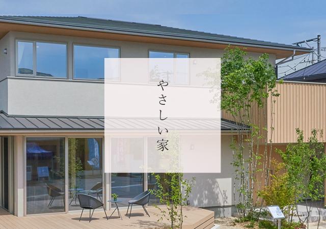 三島ホームモデルルーム