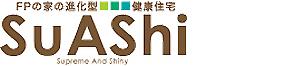 健康住宅 SuAShi